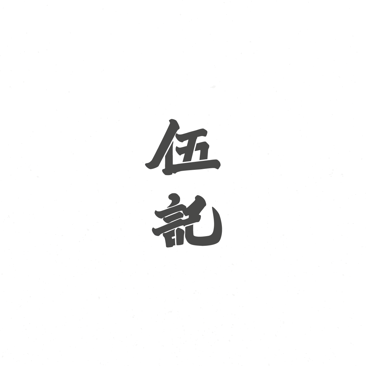 chinese typography collection 15 16 on behance