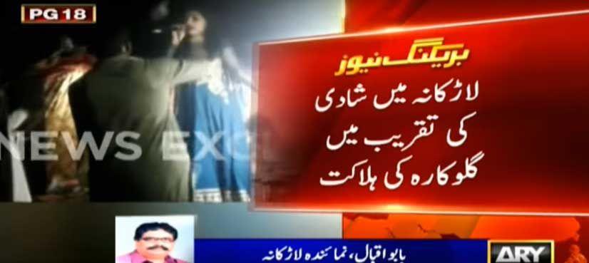Female singer shot dead in Larkana Female singers