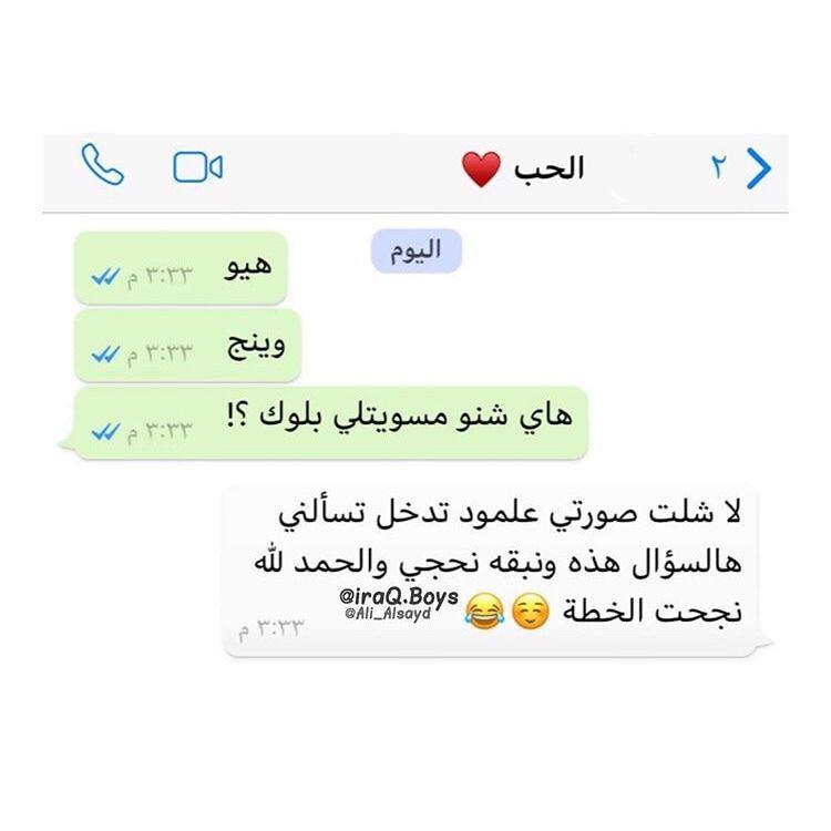هههههههـ اني والخبل كوله هيجج منن نتزاععل Arabic Love Quotes Quotes Love Quotes