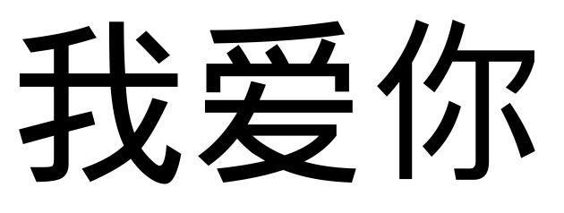 Te Amo En Letras Chinas Letras Chinas Imagenes De Letras Y