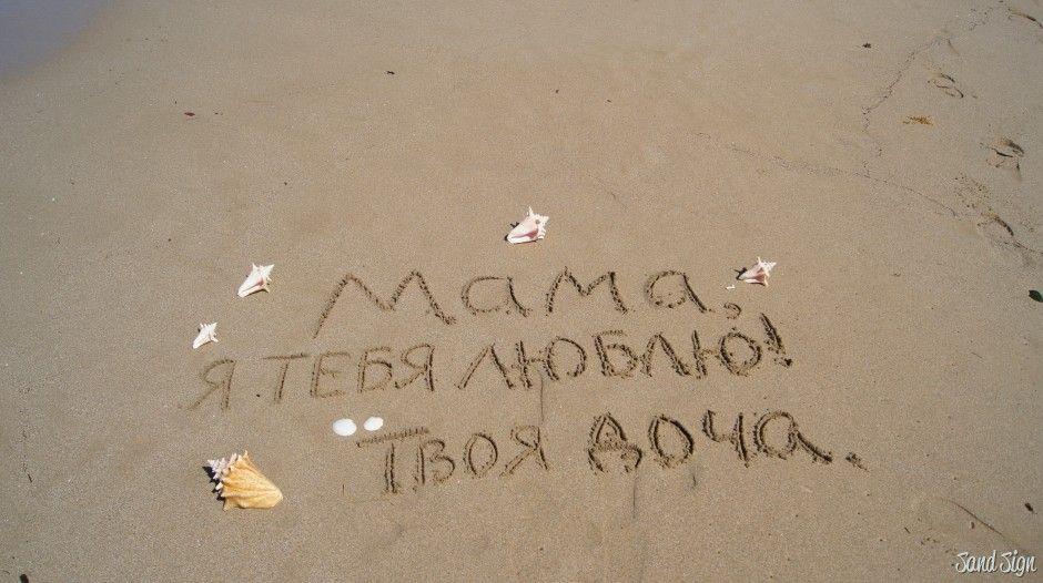 Любимому, картинки маме с надписью я тебя люблю