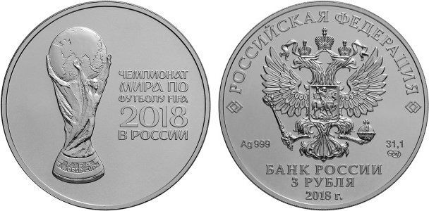 Set 25 rubles Russia coins  World Cup 2018 lot of 20 coins unc