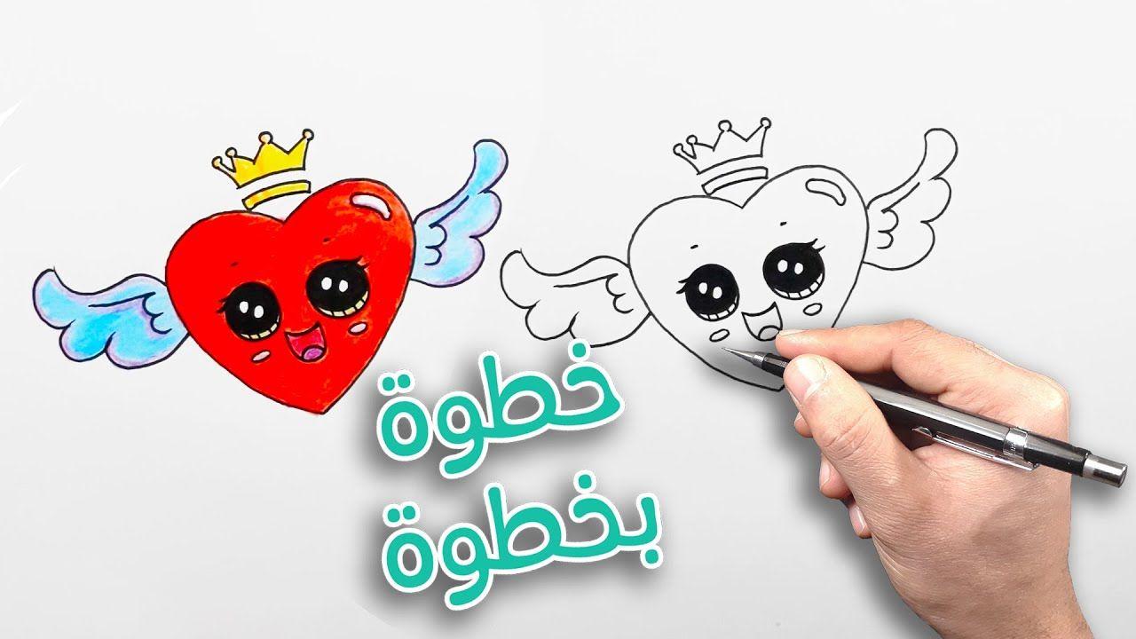 تعليم الرسم للأطفال كيف ترسم قلب كيوت خطوة بخطوة Character Fictional Characters Art