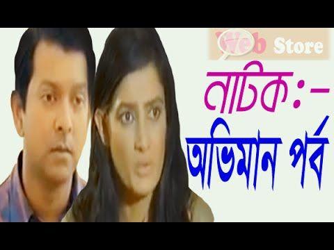 Bangla Natok Free Romantic Oviman Porbo Ft Tahsan Aparna
