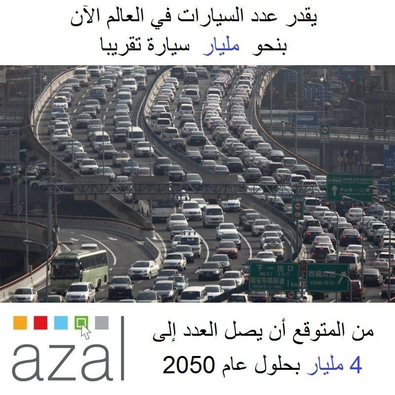 يقدر عدد السيارات في العالم الآن بنحو مليار سيارة تقريبا ومن المتوقع أن يصل إلى 4 مليار بحلول عام 2050 City Photo Aerial City