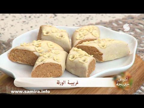 غريبية الورقة كيش بالخضر و الفلفل مصران بالأرز في الفرن من برنامج أذ Food Breakfast