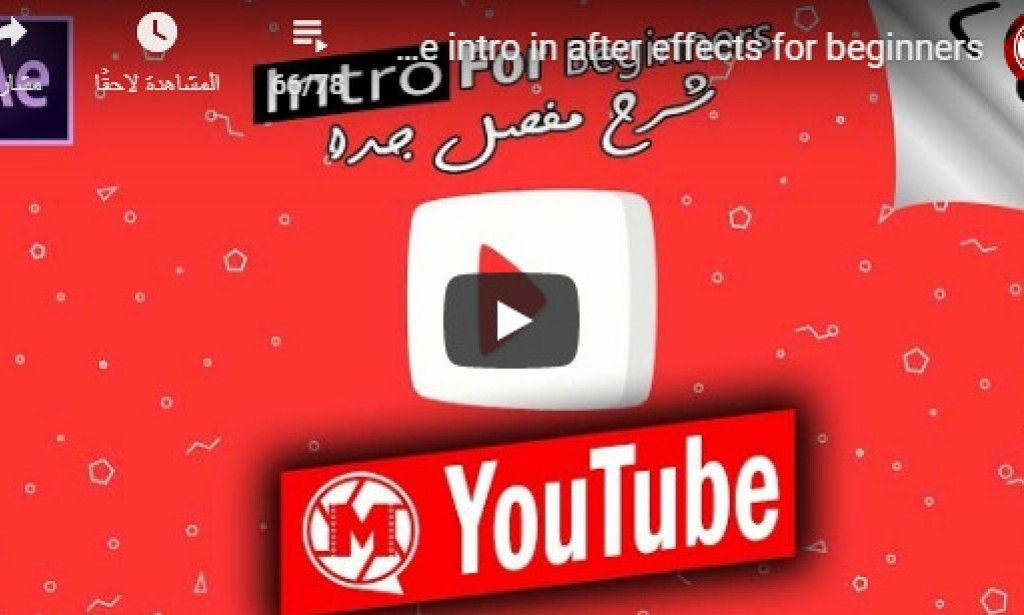 Youtube Intro In After Effects For Beginners عمل مقدمة يوتيوب بسيطة جزء 2