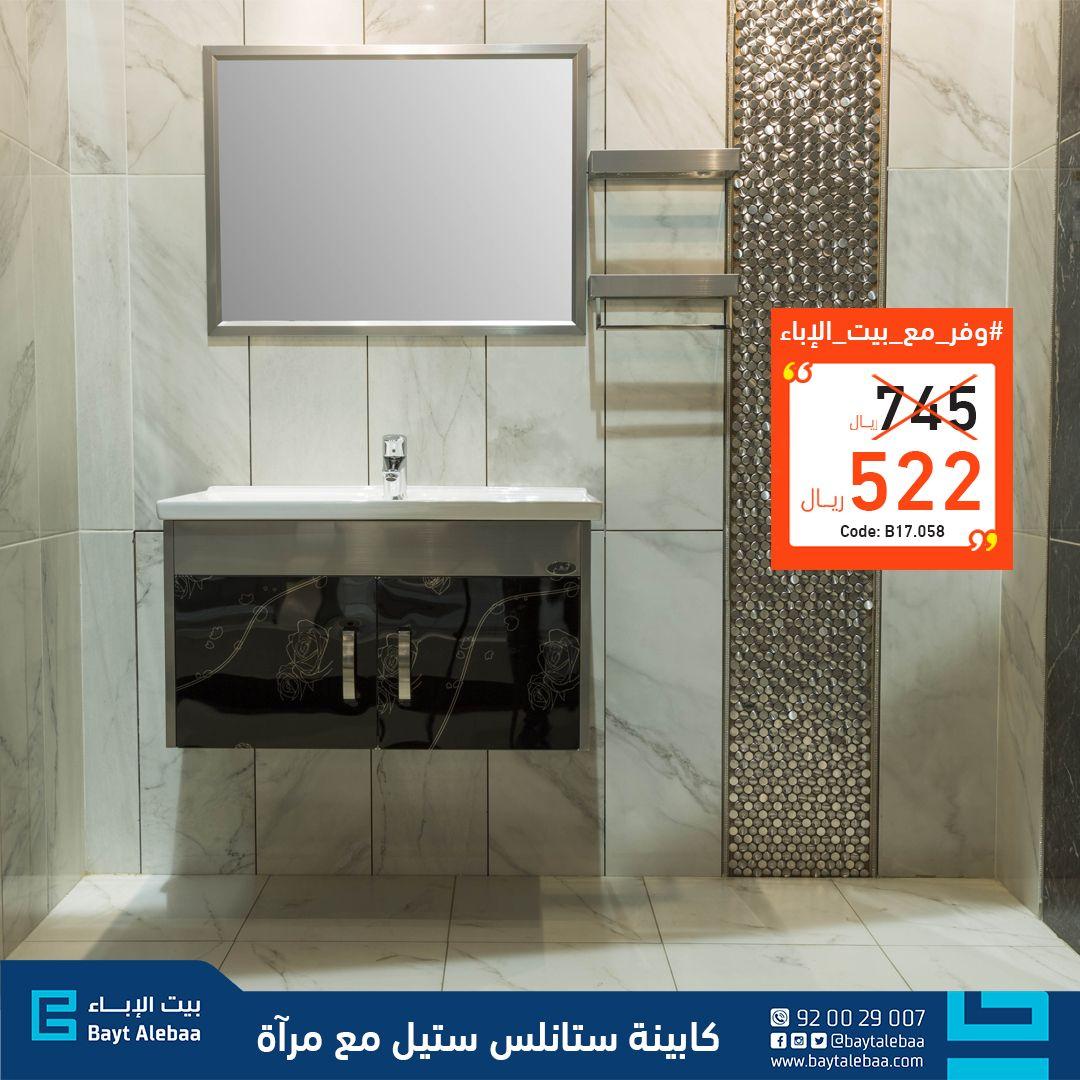 Pin By Baytalebaa On العروض Limited Offer Framed Bathroom Mirror Bathroom Mirror Home Decor