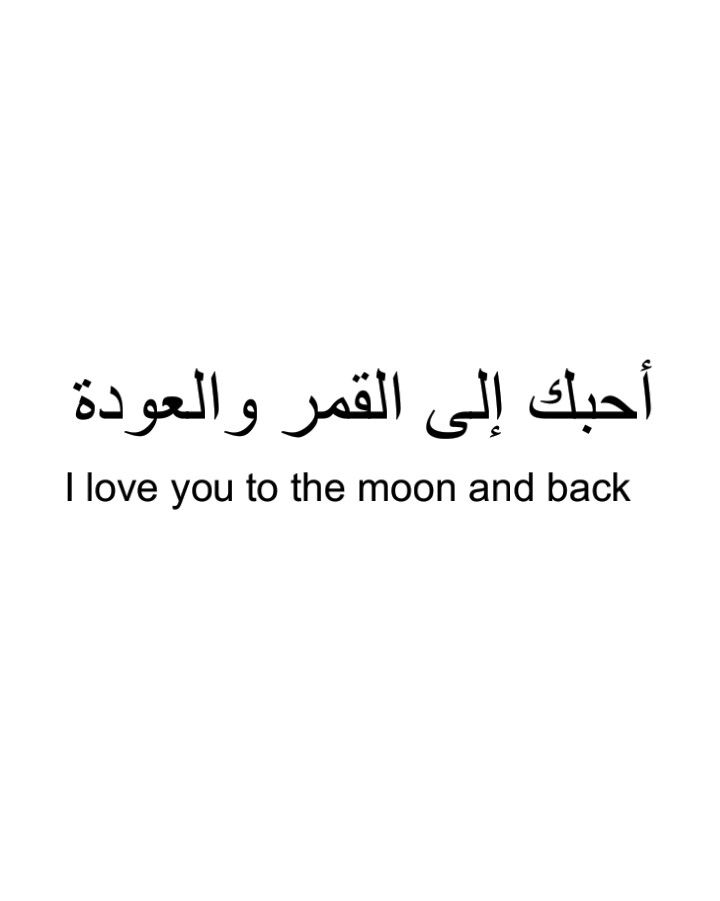 I Love You To The Moon And Back Arabic Tattoo Arabic Tattoo Quotes To The Moon And Back Tattoo