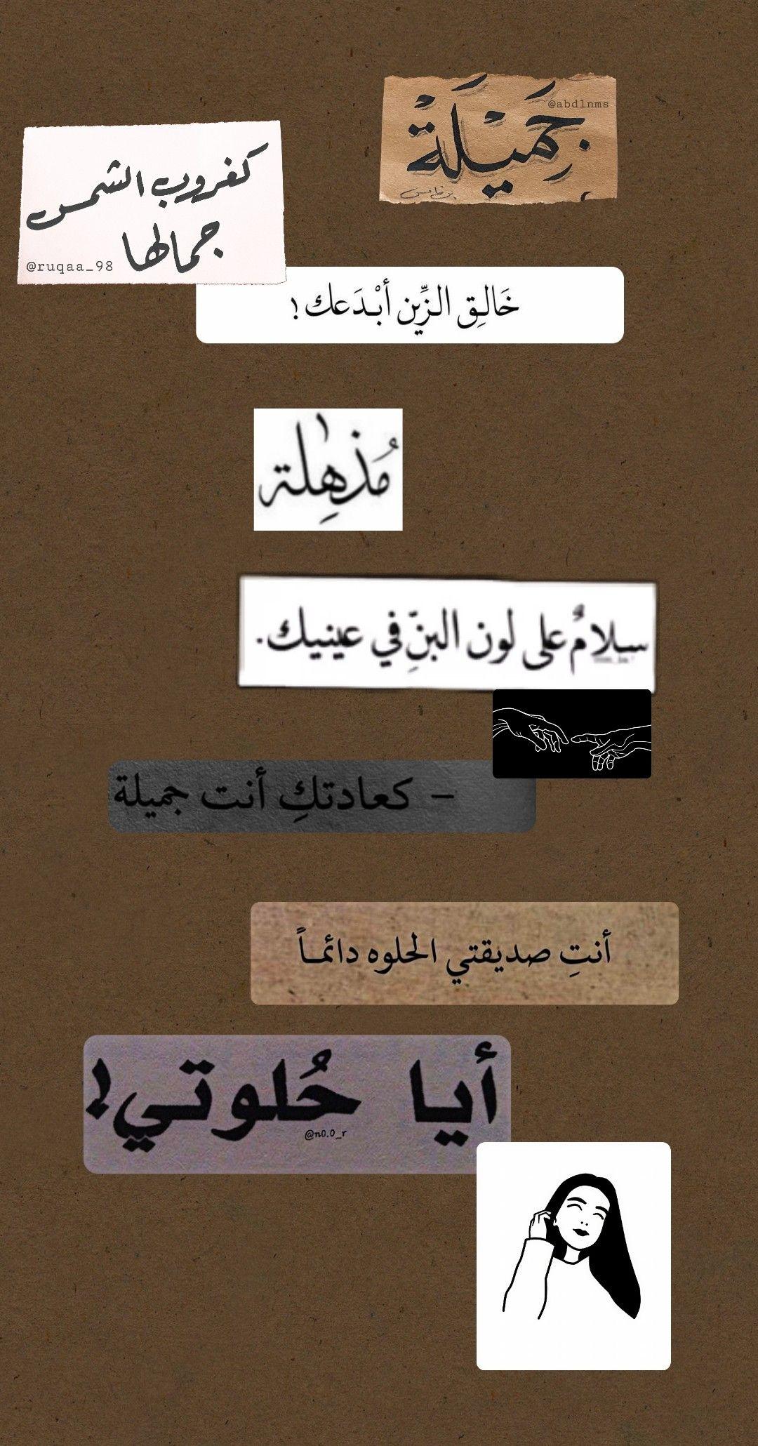 كغروب الشمس جمالهاا K 22 Quotes For Book Lovers Iphone Wallpaper Quotes Love Love Quotes Wallpaper
