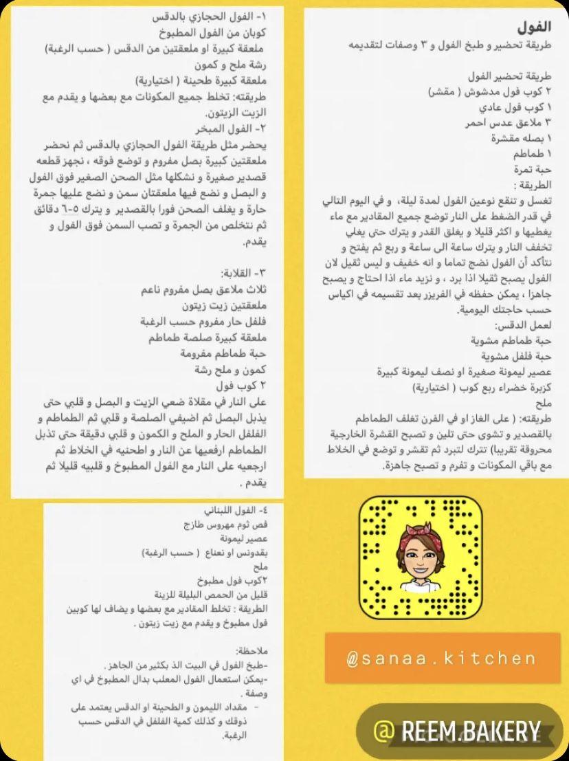 Pin By Bloggerista89 On وصفات بالعربي Ssle Bullet Journal Journal