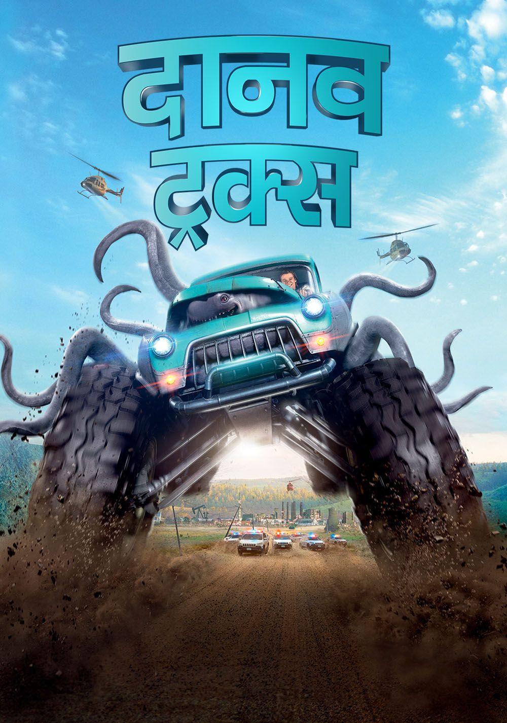 Monster Trucks 2016 Hindi Poster Movie Posters, Monster Trucks Movie, New  Movies To Watch