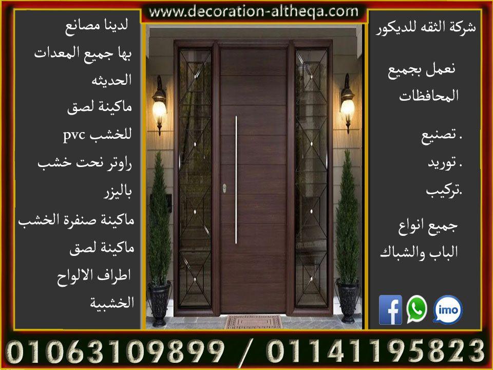 Armored Doors ابواب مصفحة ابواب شقق ابواب فلل ابواب فخمة Villas Doors Apartments Doors Wooden Door Design Front Door Design Main Door Design