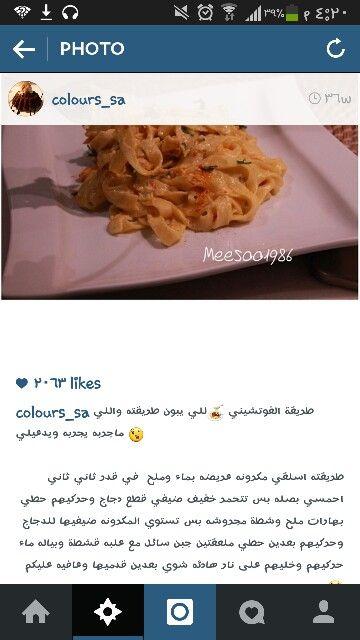 فوتشيني Meals Cooking Pasta