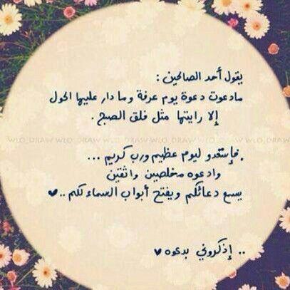 يوم عرفه يالله إستجب لكل ما دعوتك بك وإجعل لنا دعوة مستجابة فيه Islamic Phrases Islamic Quotes Photo Quotes