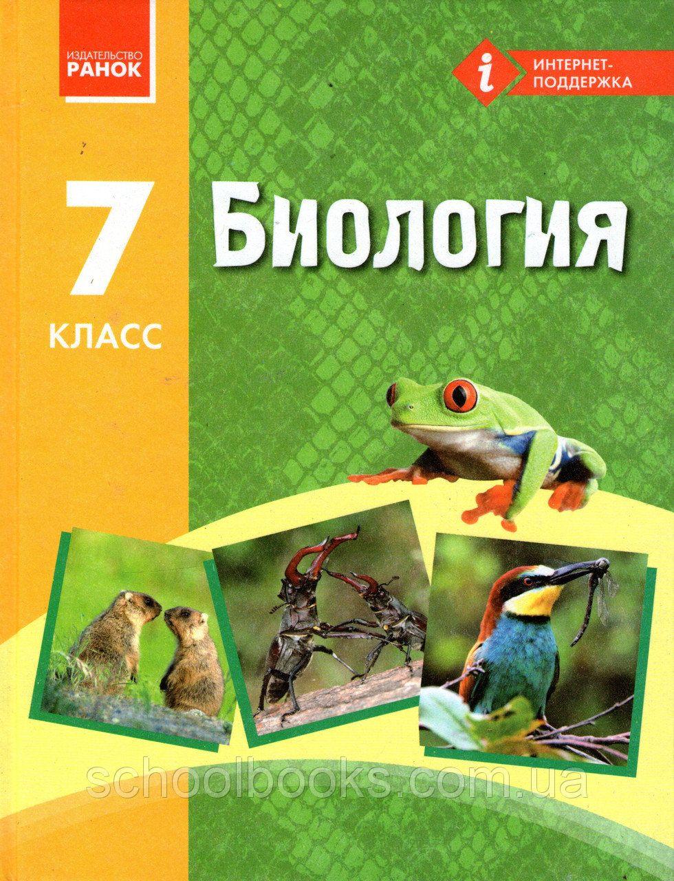 Підручники та посібники з біології для 7 класу на pidruchniki. Net.