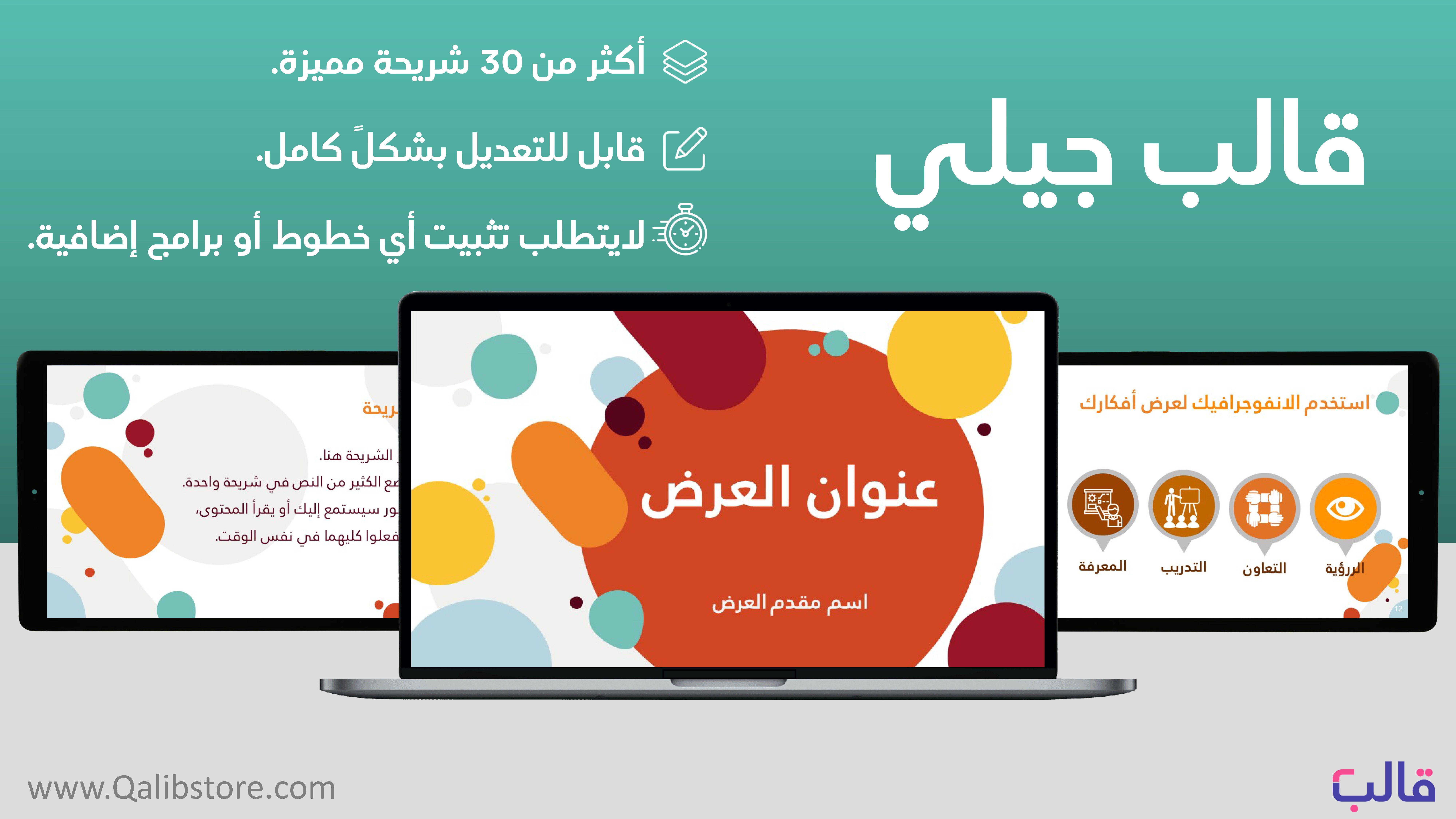 عرض بوربوينت عربي تعليمي للاطفال Pill