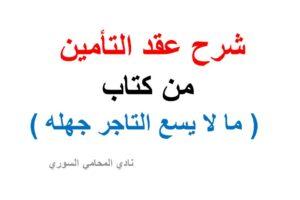 شرح عقد التأمين من كتاب مالايسع التاجرجهله Arabic Calligraphy Calligraphy