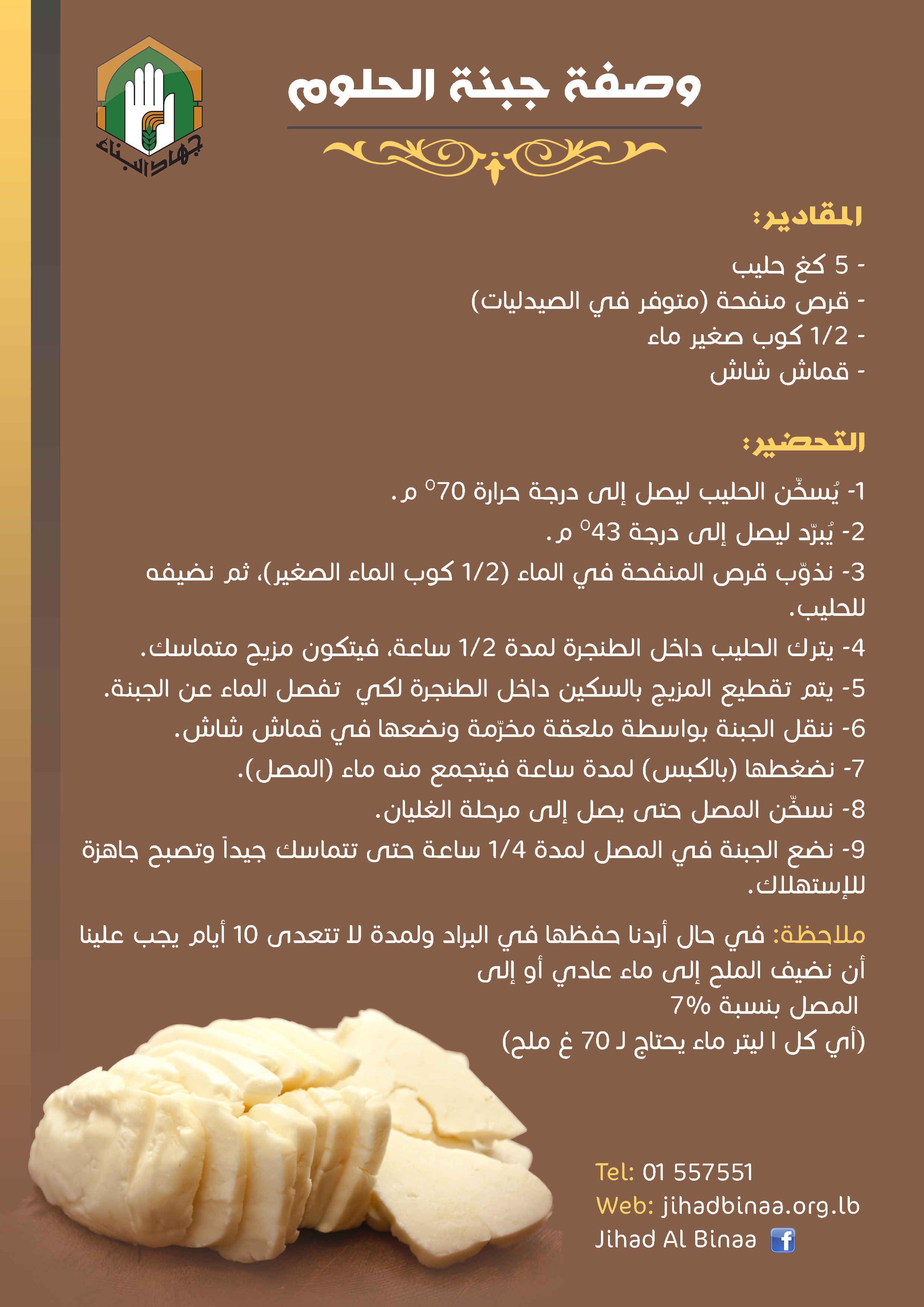 كيف تصنع جبنة الحلوم في المنزل Arabic Food Cooking Recipes Ph Food Chart