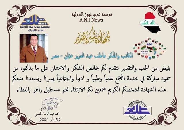 أسمى آيات الشكر والتقدير لمؤسسة عرب نيوز مصر العراق Blog Posts Blog 10 Things