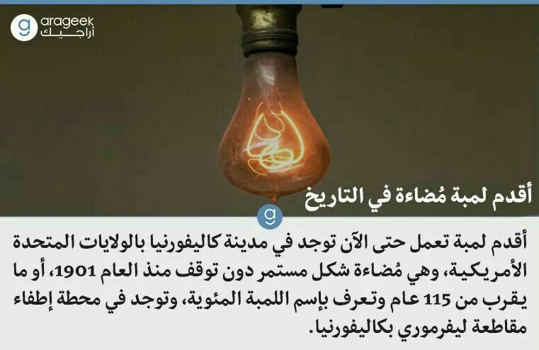 اقدم لمبه Decor Light Bulb Home Decor