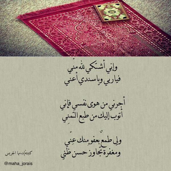 الله ولي قلبي Powerful Words Typography Quotes Inspiring Things