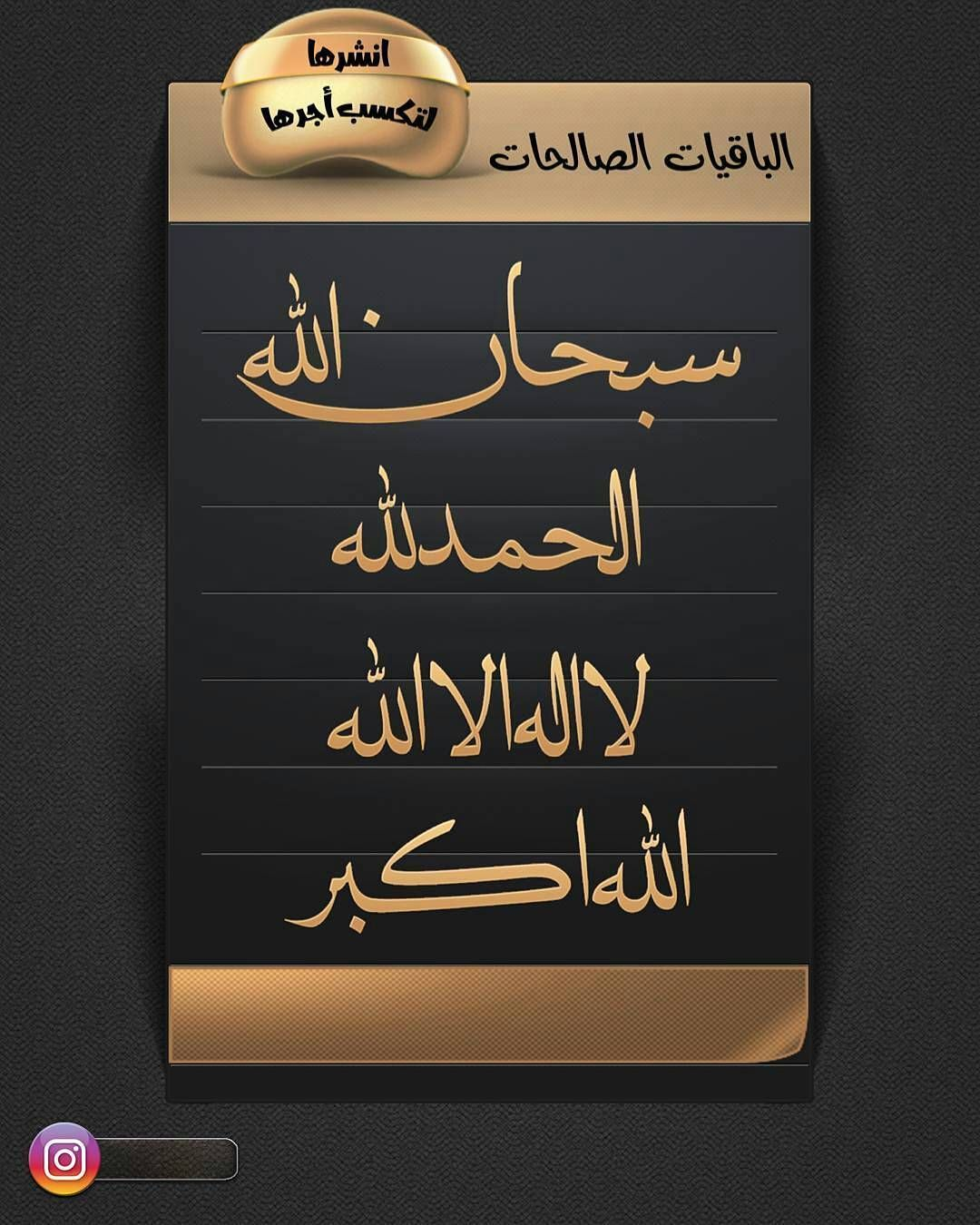 Remembrance Of Allah Quran Quotes Inspirational Islamic Calligraphy Islamic Quotes