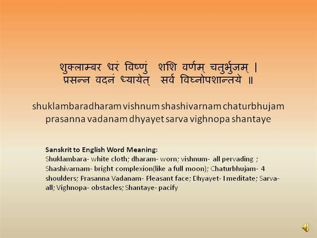 With Meaning-sanskrit Sloka -1