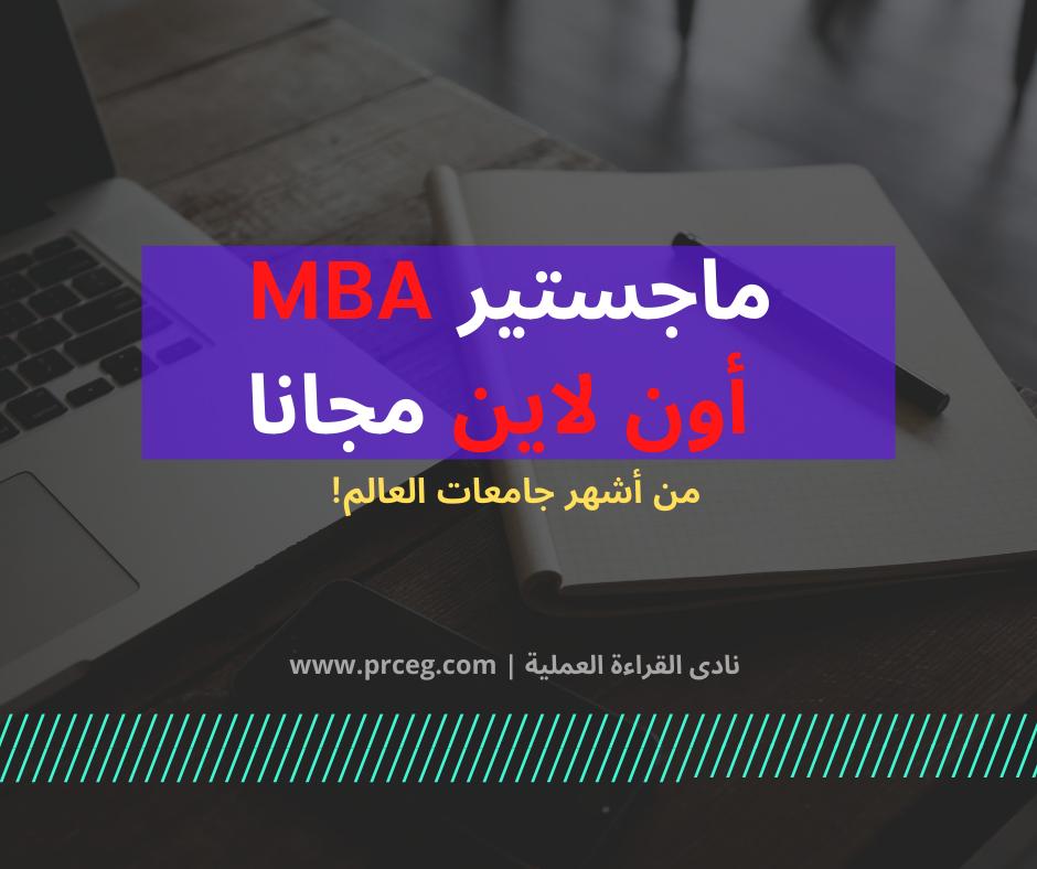 ماجستير ادارة الاعمال Mba اون لاين مجانا من أشهر الجامعات ليه لأ Mba Lockscreen