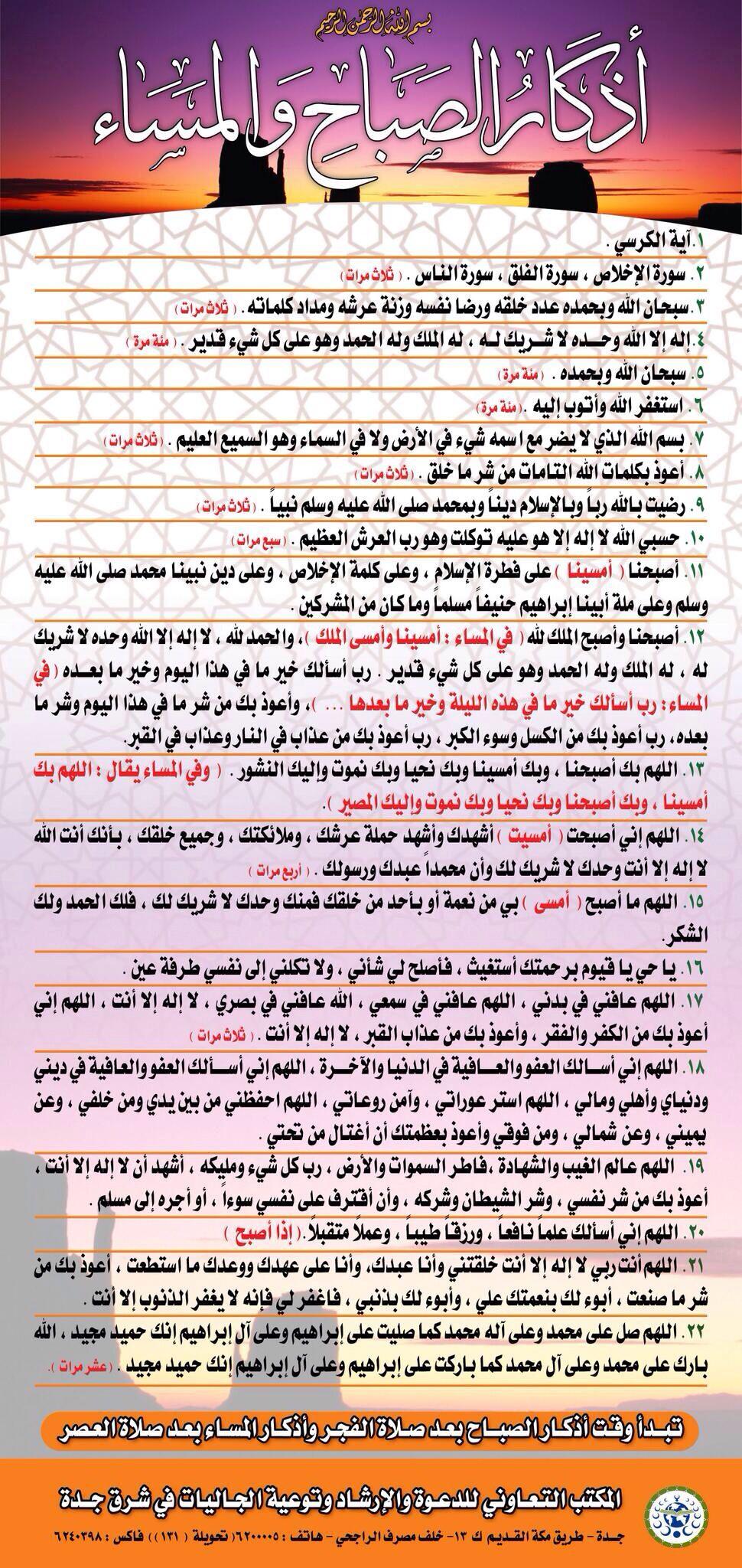 أذكار الصباح و المساء Quotes For Book Lovers Islam Facts Quran Quotes