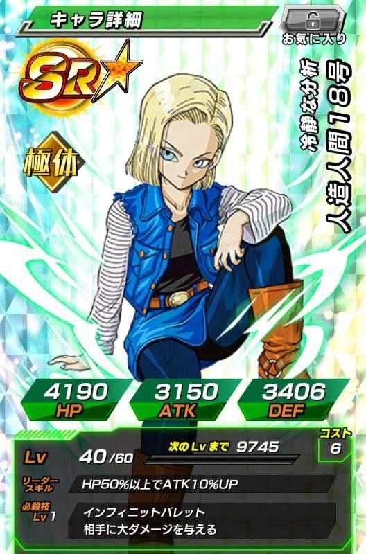 dragon ball z card game android