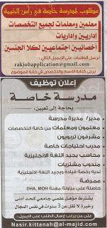 وظائف خاليه فى الامارات وظائف جريدة الخليج 5 5 2015 Personalized Items Receipt Person