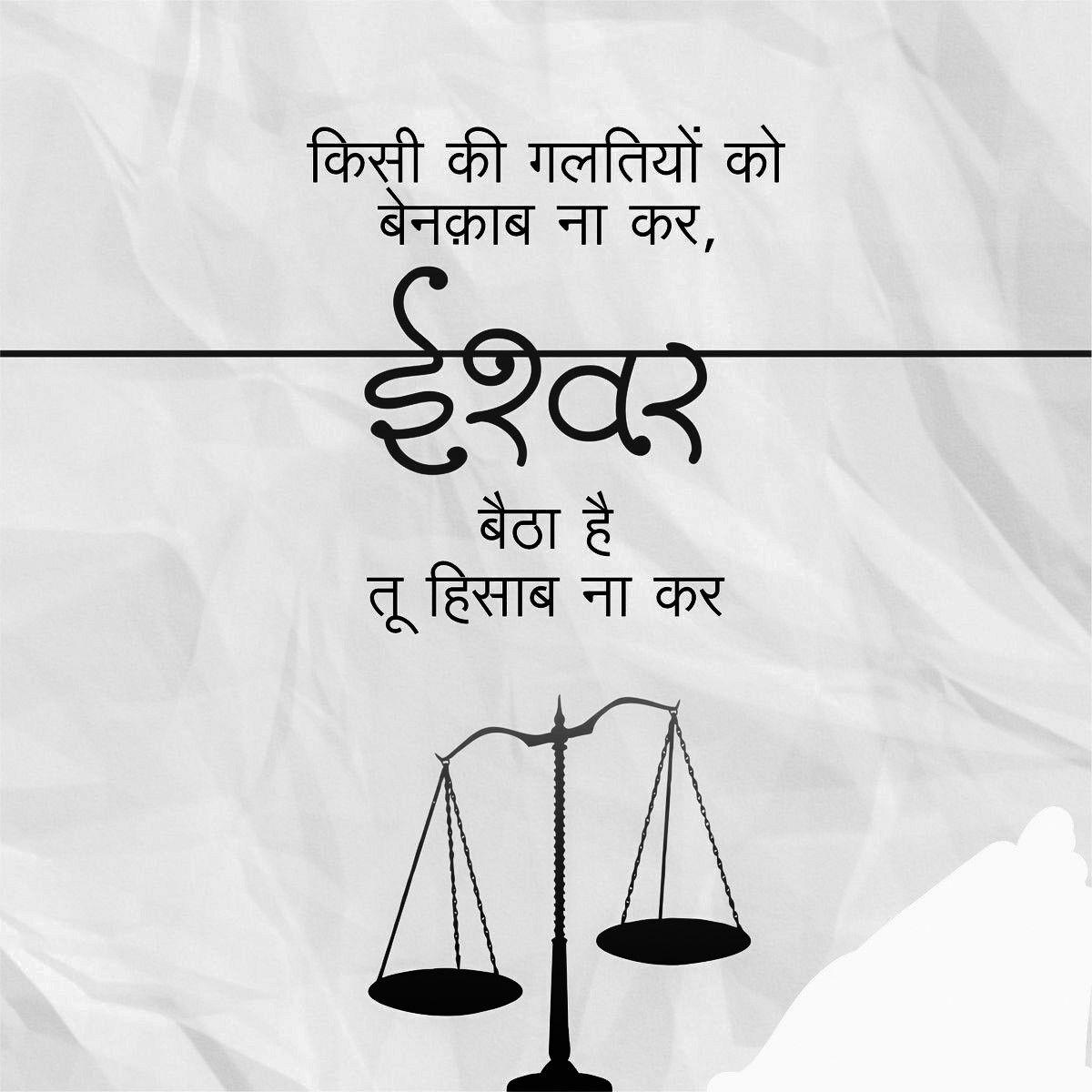 Pin by Deepti Rane on Shayri | Hindi quotes, Motivational ...