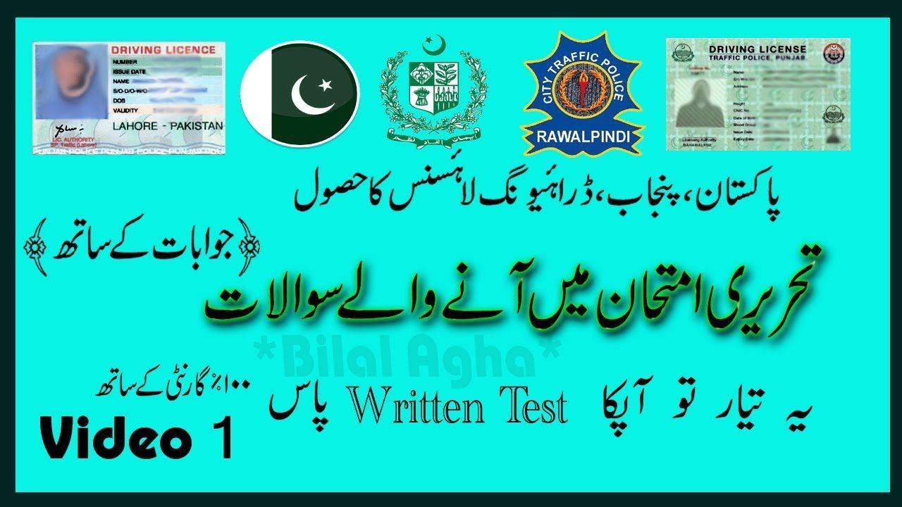Islamabad Vehicle Verification Online Pakistan Railways