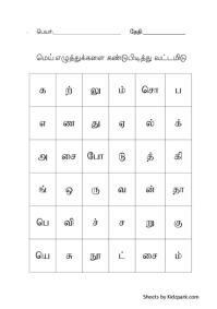 Tamil Alphabets , Teach Tamil letters, Teaching tamil alphabets