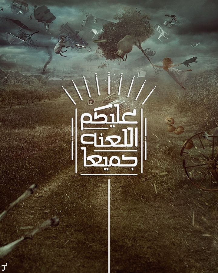 عليكم اللعنة جميعا Funny Arabic Quotes Arabic Quotes Quotes
