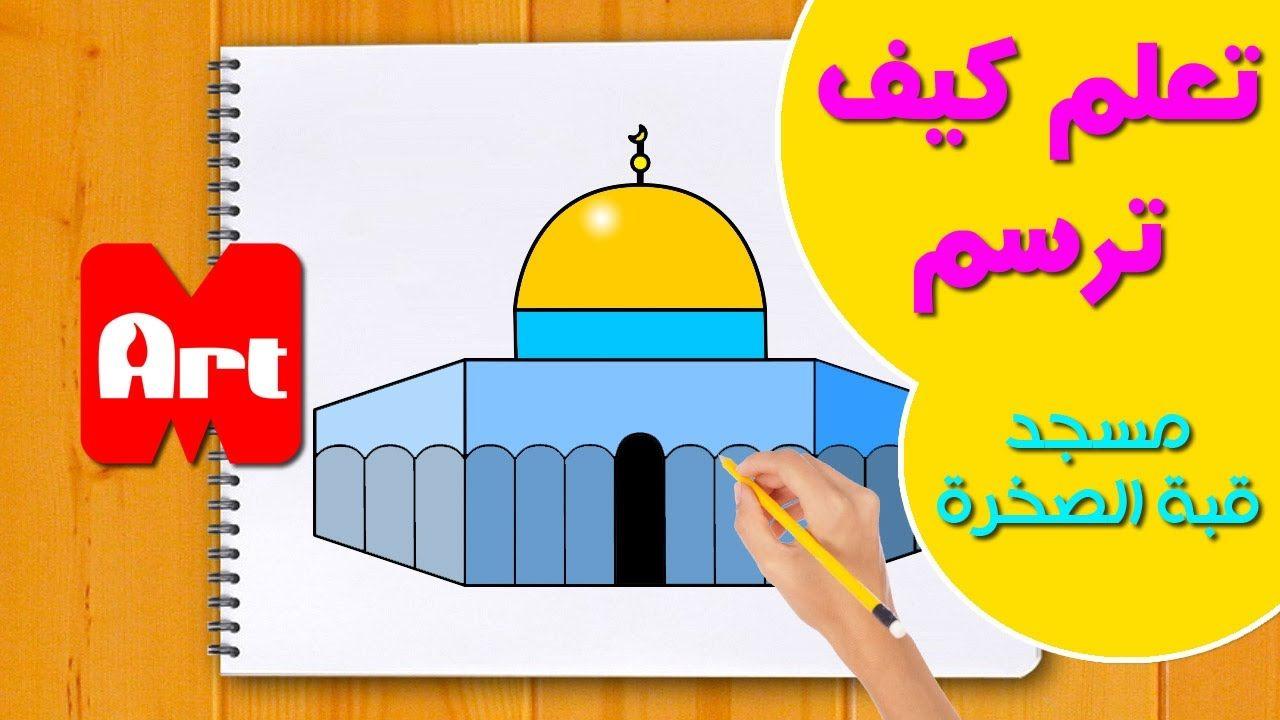 تعلم رسم مسجد قبة الصخرة القدس Learn To Draw Dome Of The Rock Mosque Drawing For Kids Muslim Kids Activities Ramadan Crafts