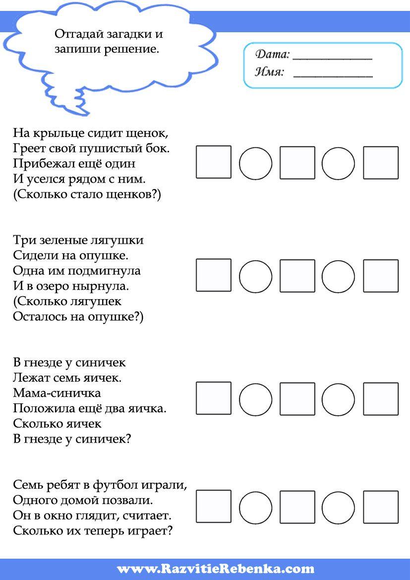 Razvitie Rebenka Rabochaya Tetrad Po Matematike 6 Let Matematika Rebusy Matematicheskie Zadachi