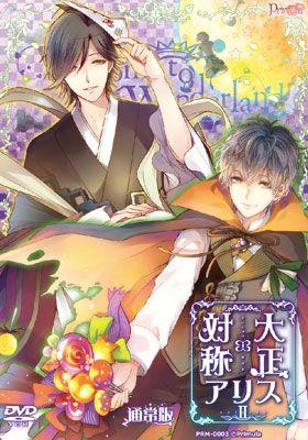 AmiAmi [Character & Hobby Shop]   PC Software Taisho x Taisho Alice episode2 Regular Edition(Back-order)