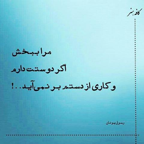 رسول یونان مرا ببخش اگر دوستت دارم و کاری از دستم بر نمی آید رسول یونان كافه هنر Best Quotes Persian Poem Persian Poetry