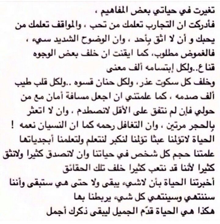 Pin By Ala A Basa On Arabic Arabic Quotes Words Quotes Beautiful Arabic Words