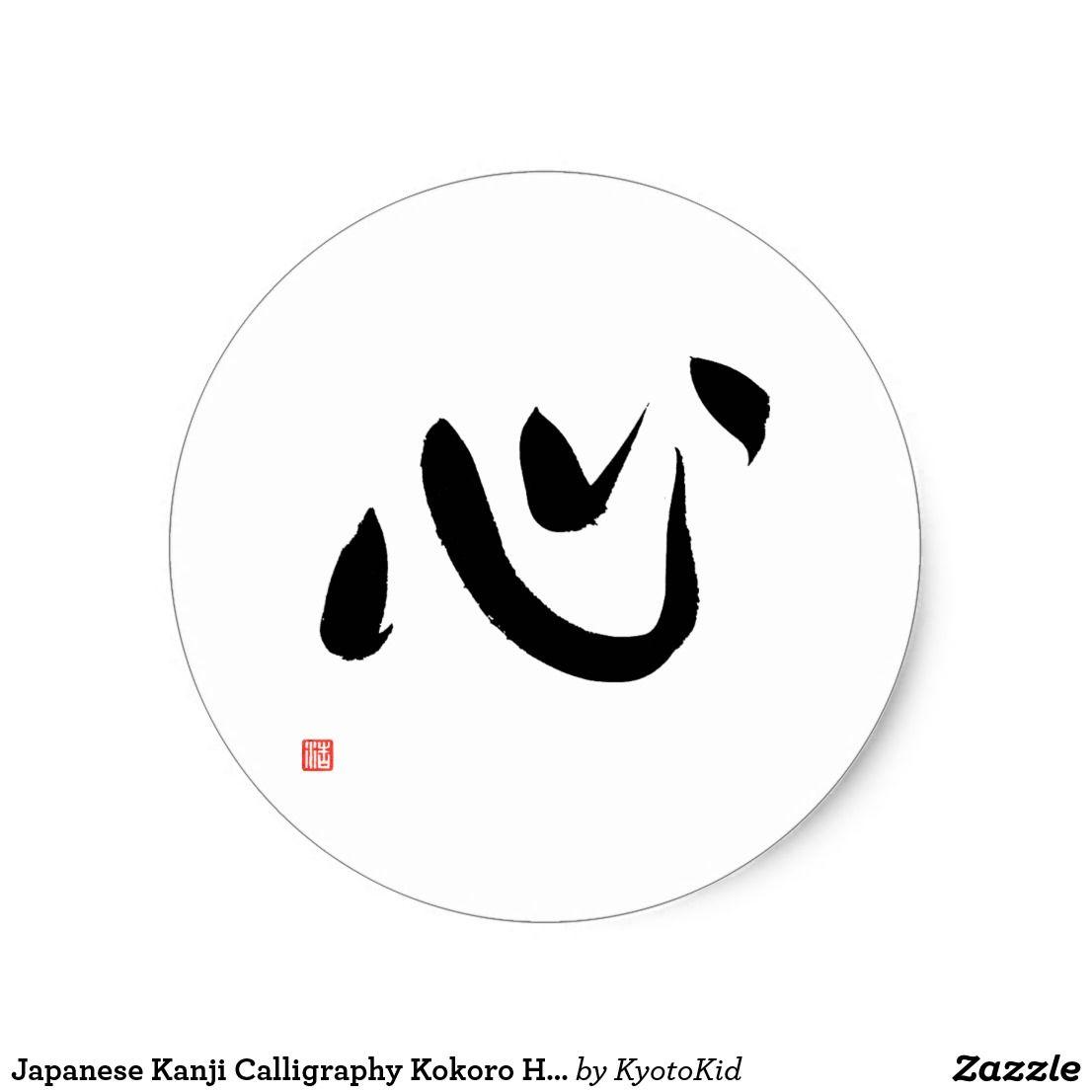 Japanese kanji calligraphy kokoro heart and spirit classic round japanese kanji calligraphy kokoro heart and spirit classic round sticker biocorpaavc Gallery