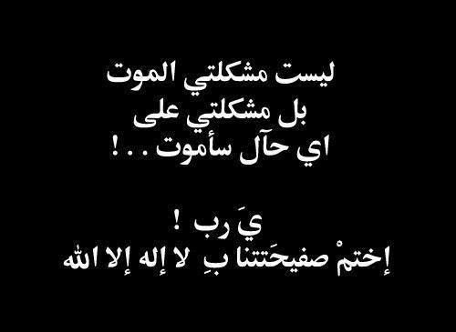 يارب حسن الخاتمة لكل المسلمين Islamic Quotes Quotes Words