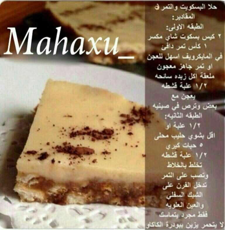 بسكوت التمر Dessert Recipes Sweets Recipes Diy Food Recipes