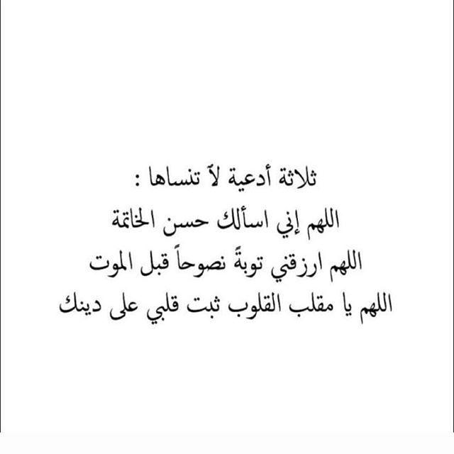 Ad3yaa 91 أنشر هذه الصور في حسابك ليقرأها متابعيك و تكسب أجرهم بإذن الله الدال على الخير كفاعله ادعوا لنا بالتوفيق و النجاح كلما م Hadith Prayers Islam