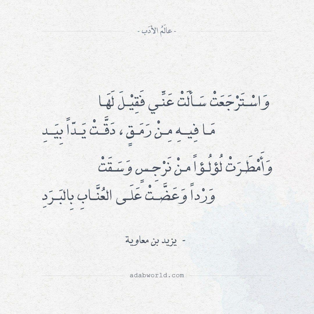 اجمل ابيات الغزل قيلت في الشعر ليزيد بن معاوية Book Quotes Beautiful Words Arabic Love Quotes