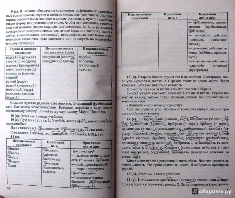 Что такое словосочетание 3 класс рамзаева