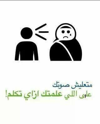 امك ثم امك ثم امك Words Of Wisdom Words Arabic Quotes