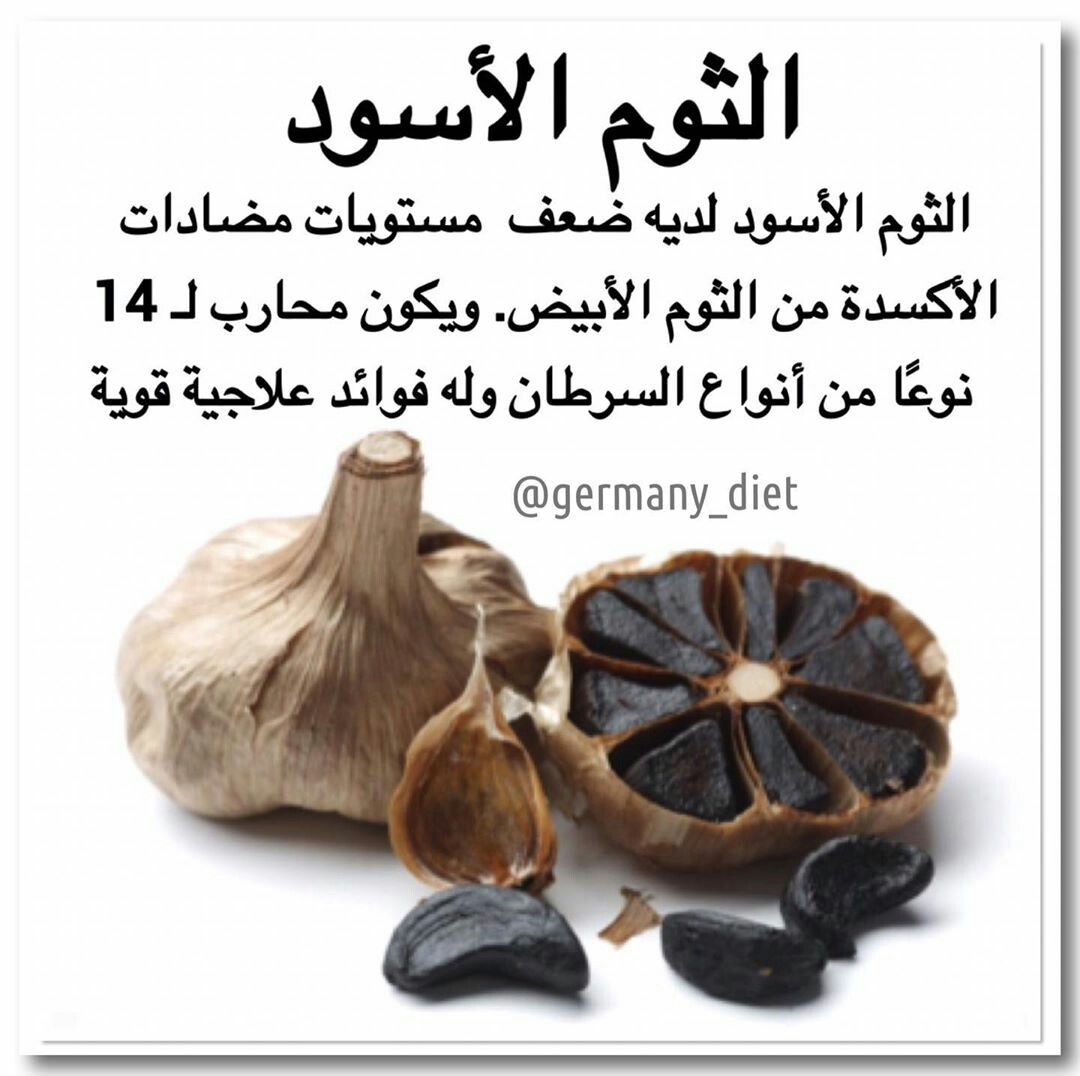 الثوم الاسود Food Facts Health And Nutrition Nutrition