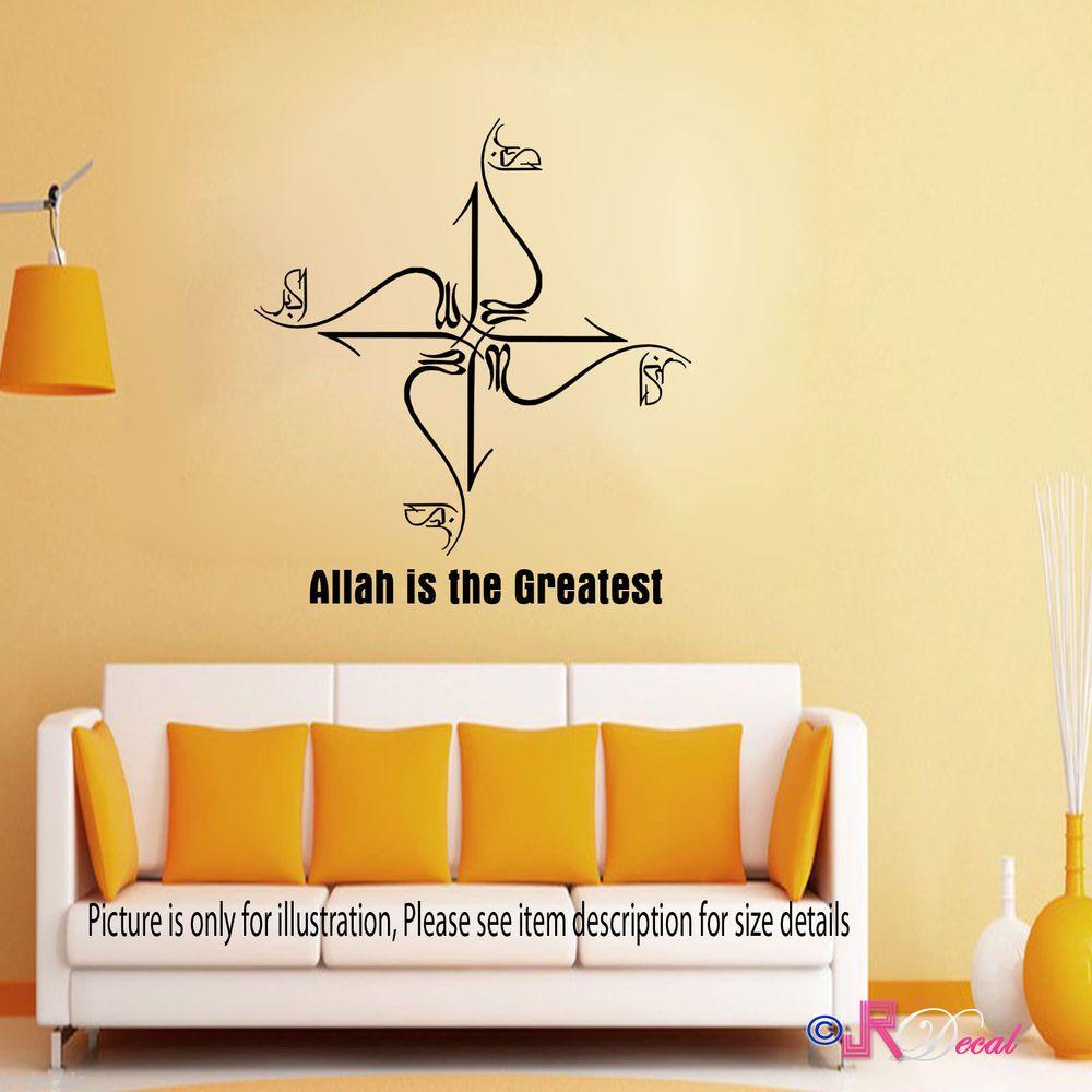 ALLAHU AKBAR, Islamic Wall Art Muslim Modern Calligraphy, Wall ...